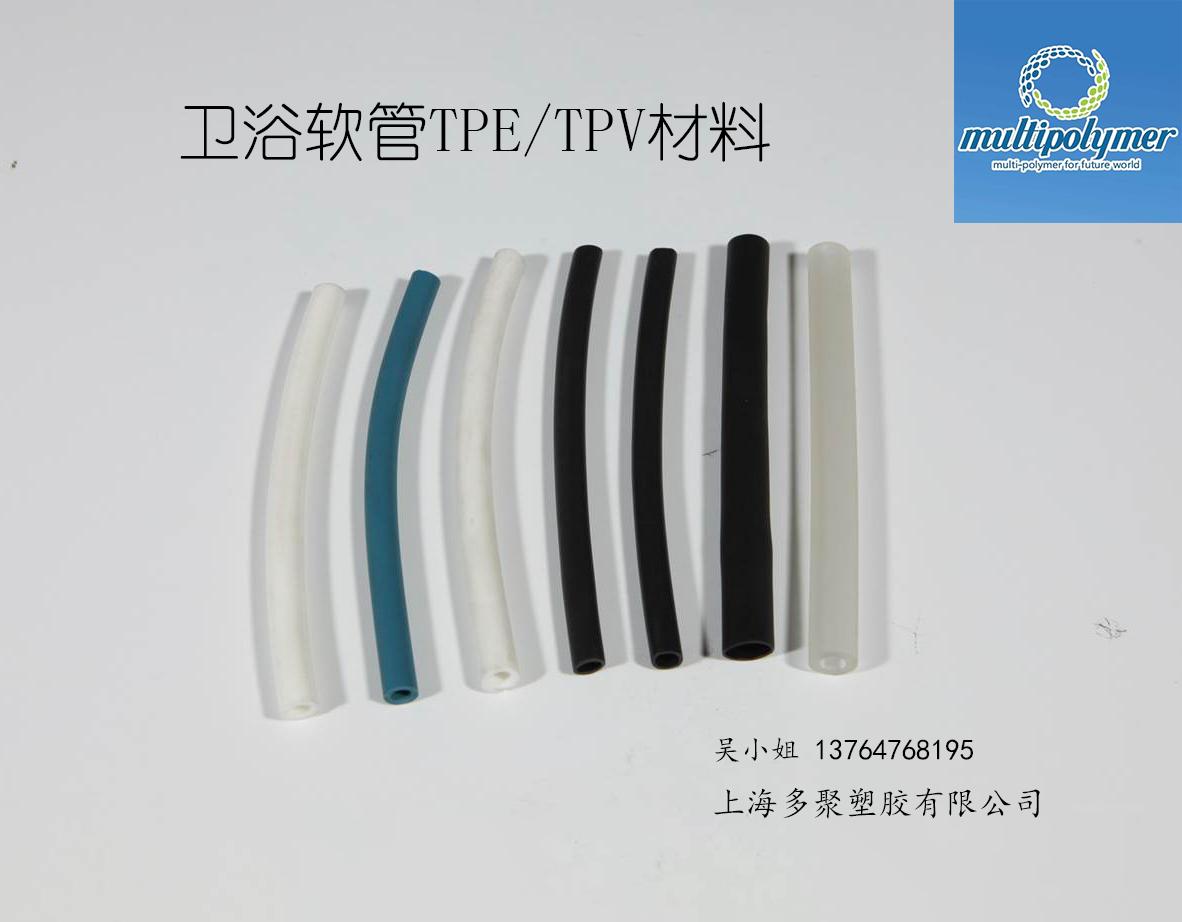 卫浴软管TPE材料