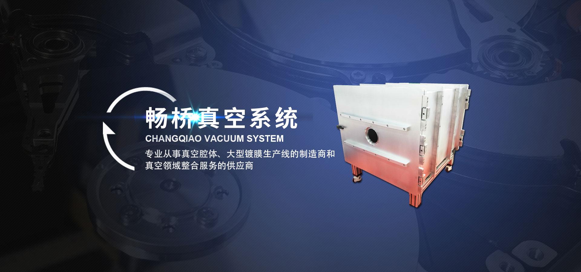 上海暢橋真空系統制造有限公司