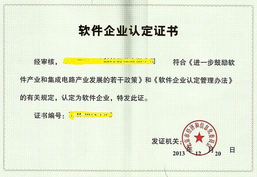 蘇州軟件企業認定