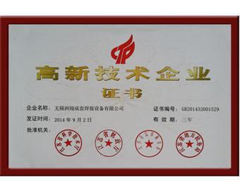 吳江高新技術企業證書