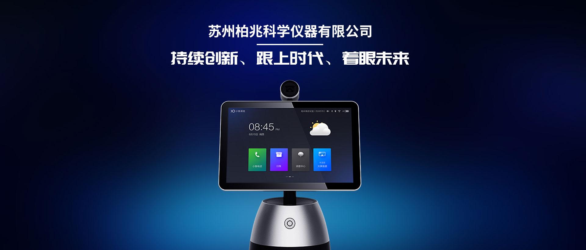 苏州远程视频会议系统