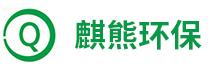 上海麒熊环保科技有限公司