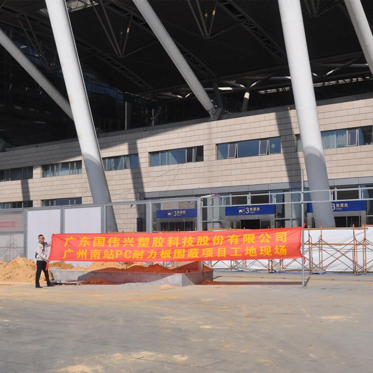 广州南站pc耐力板屏障围蔽工程