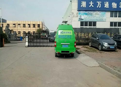 天津市恒信精密机械有限公司