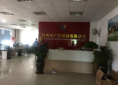 深圳市胜希林广告喷绘有限公司