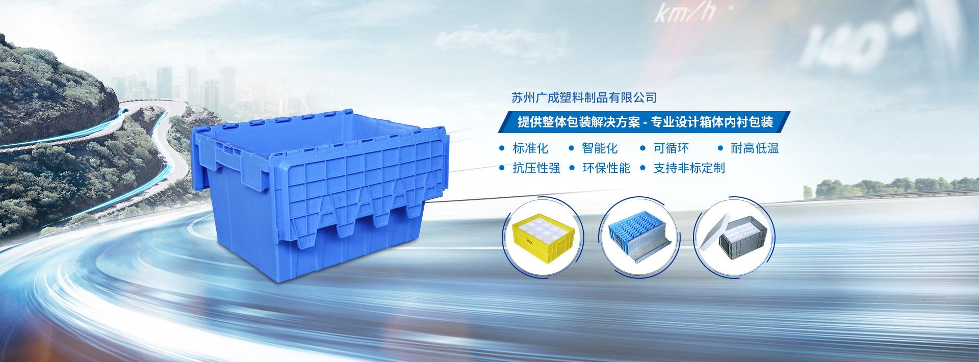 广成塑料周转箱定制内衬案例