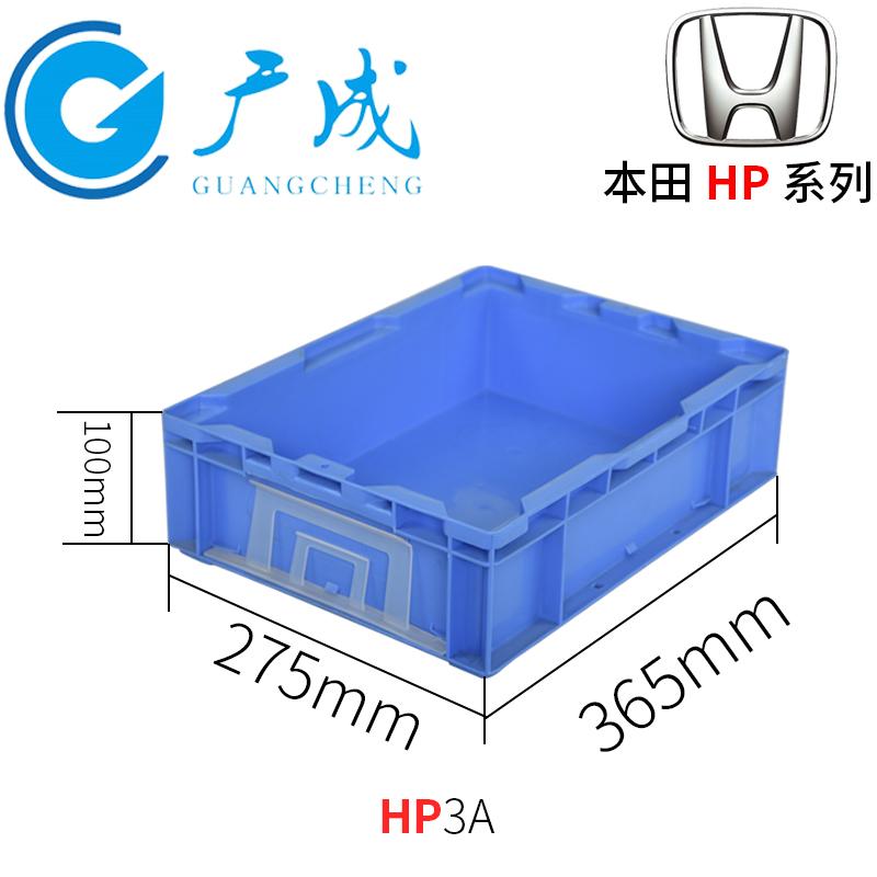 3AHP物流箱尺寸图