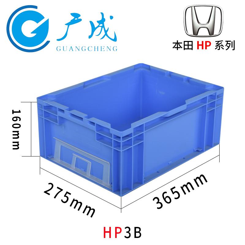 3BHP物流箱尺寸细节