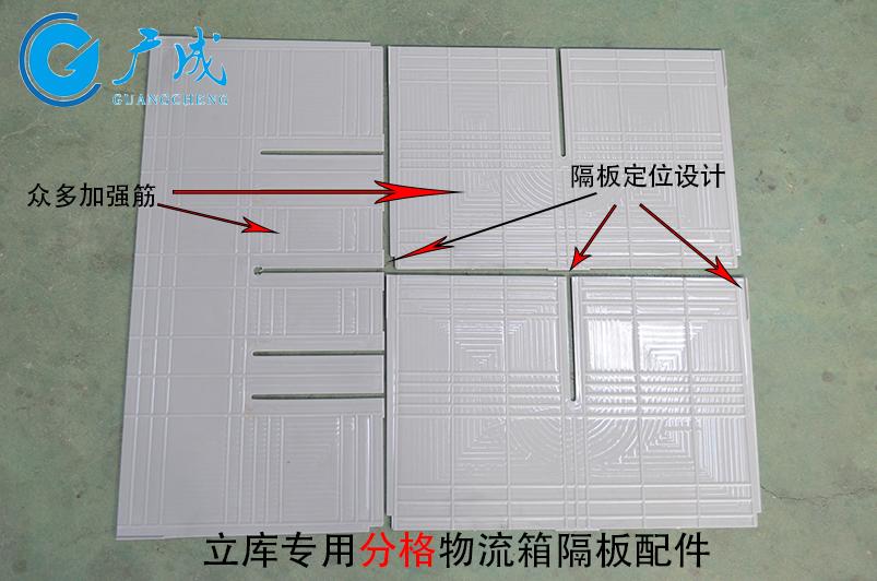 6232自动立体仓库定制物流箱隔板配件