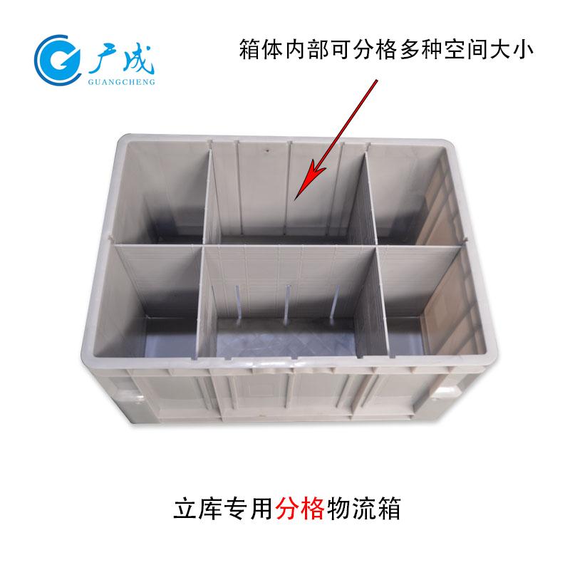 6232自动立体仓库定制物流箱箱体内部可分格多种空间大小