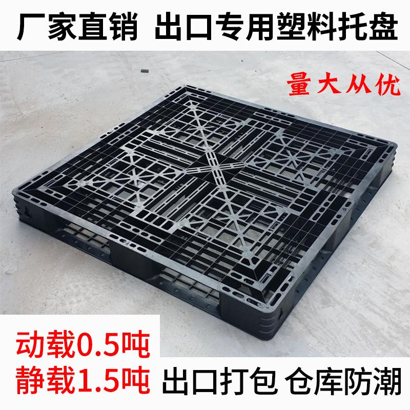 出口一次性网格田字塑料托盘