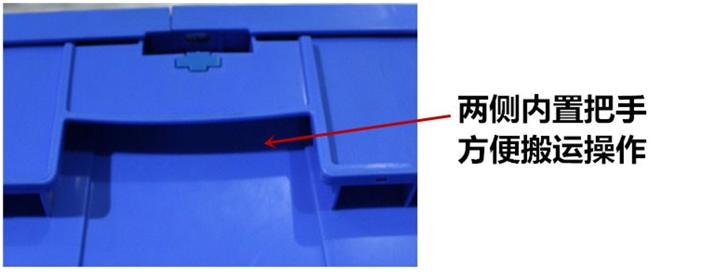 斜插物流箱的两侧内置把手方便搬运操作