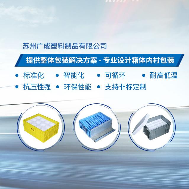 广成塑料内衬包装解决方案 为产品安全运输保驾护航