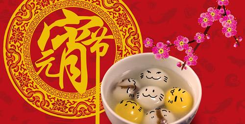广成塑料携全体员工,恭祝大家元宵节快乐!