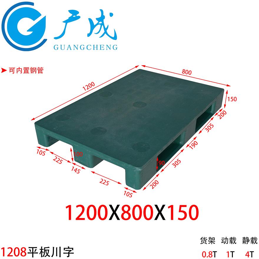 1208平板川字塑料托盘