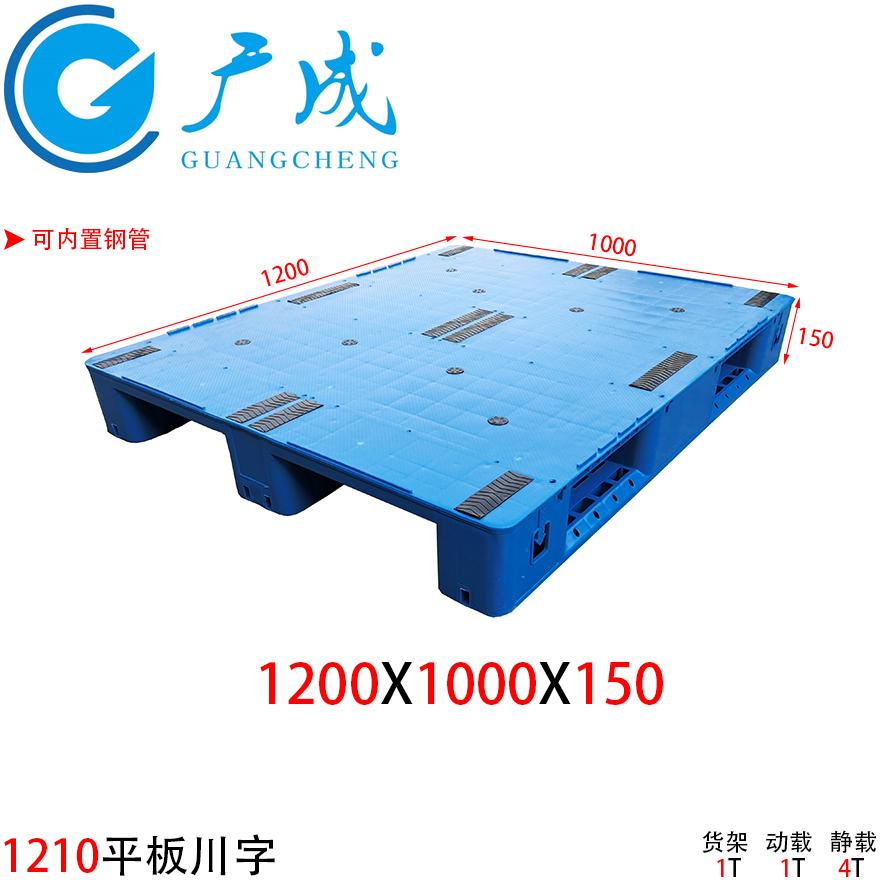 1210B平板川字塑料托盘