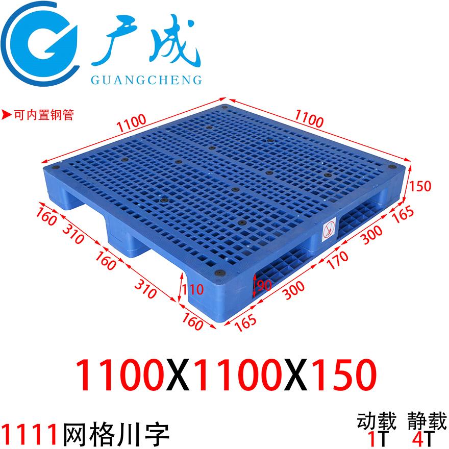 1111B底部焊接网格川字塑料托盘