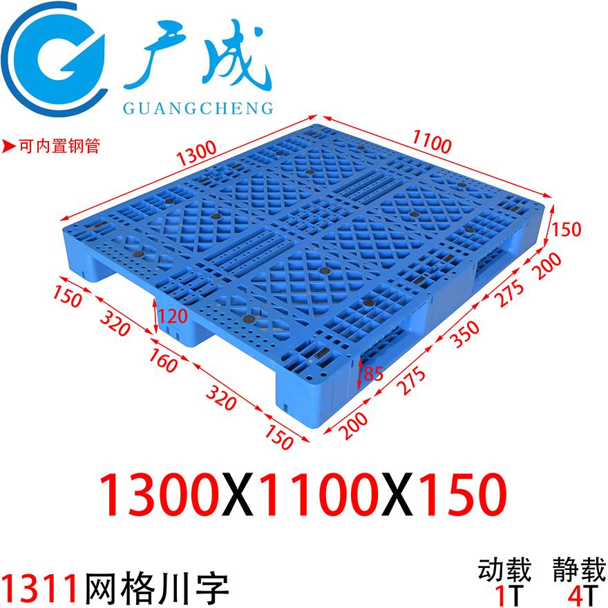 1311网格川字塑料托盘