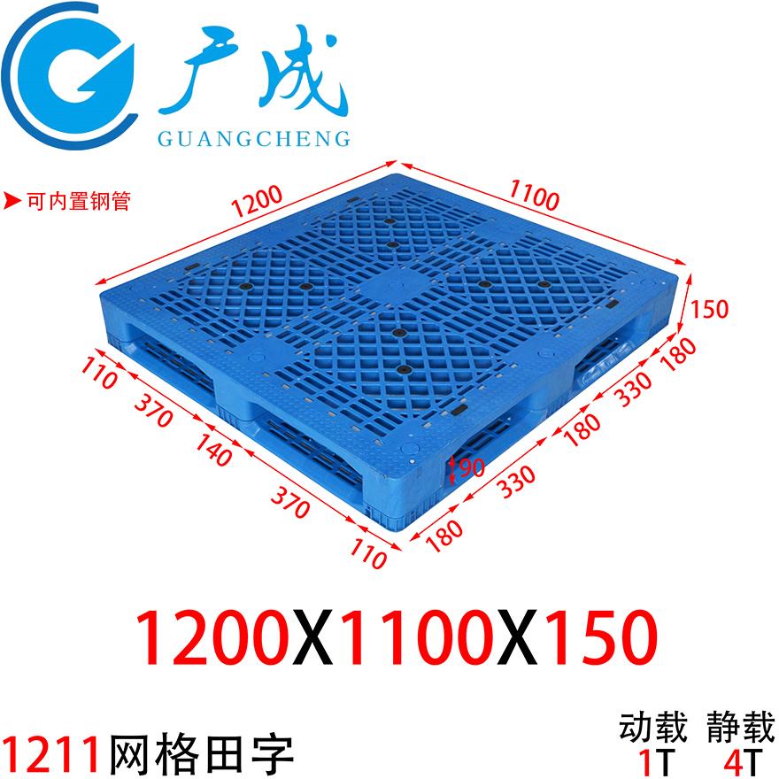 1211网格田字塑料托盘