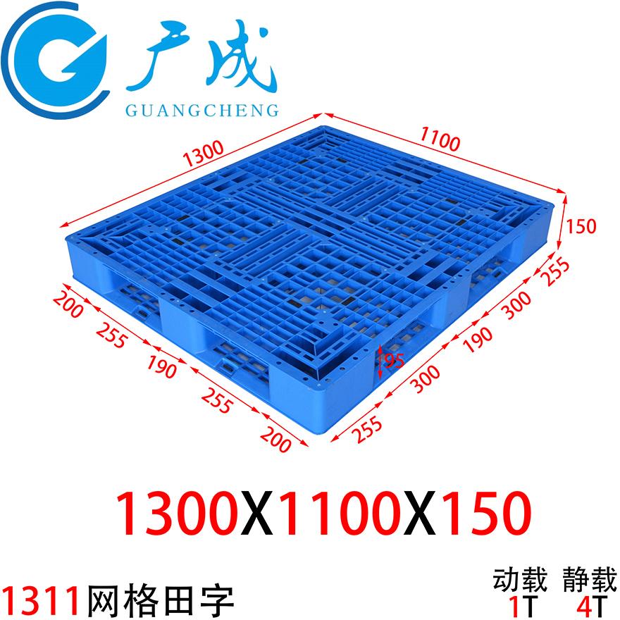 1311网格田字塑料托盘