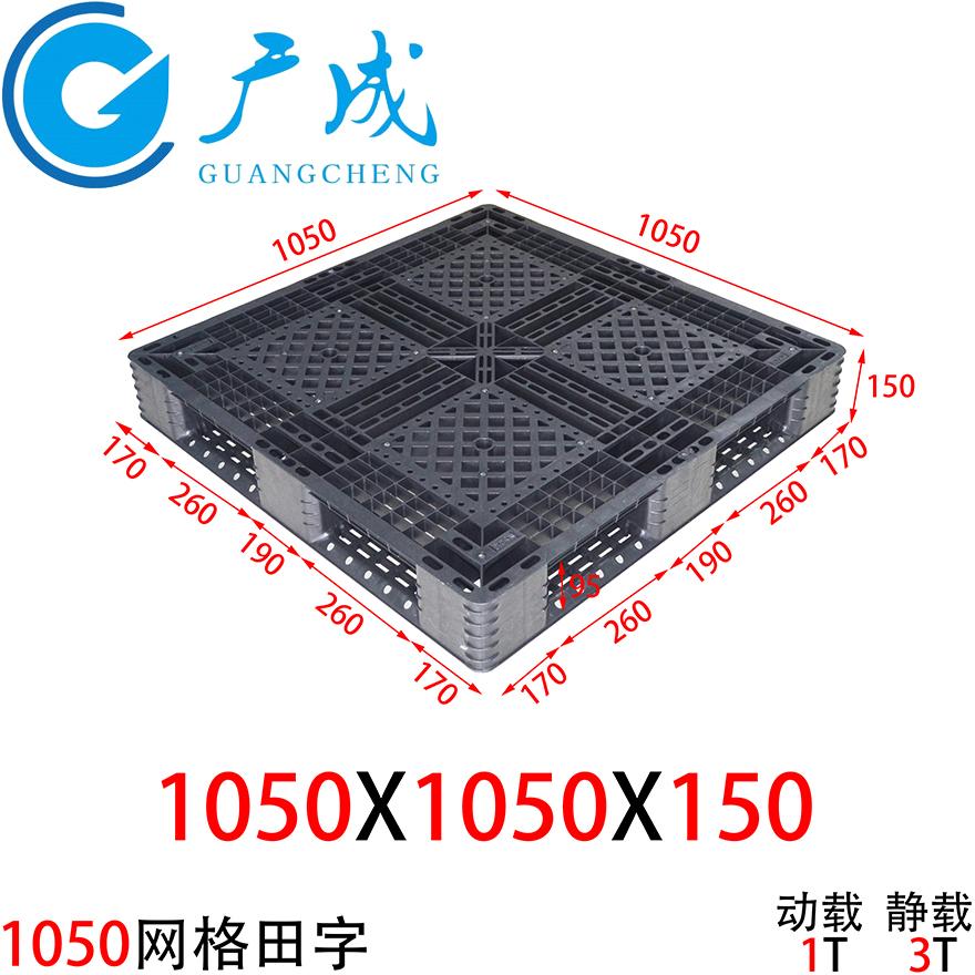 1050网格田字塑料托盘