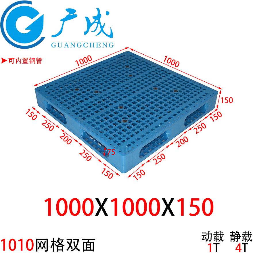 1010网格双面塑料托盘