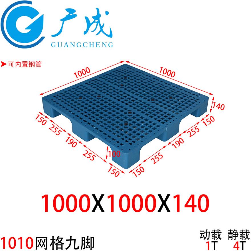 1010网格九脚塑料托盘