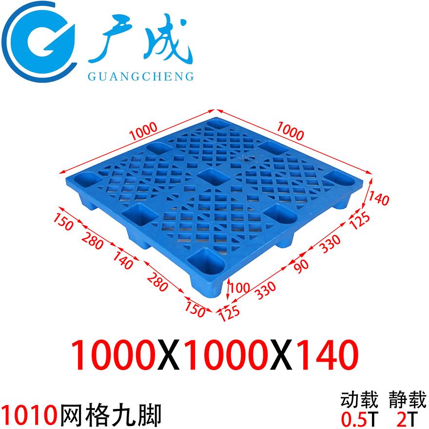 1010B网格九脚塑料托盘