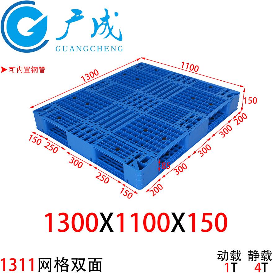 1311网格双面塑料托盘