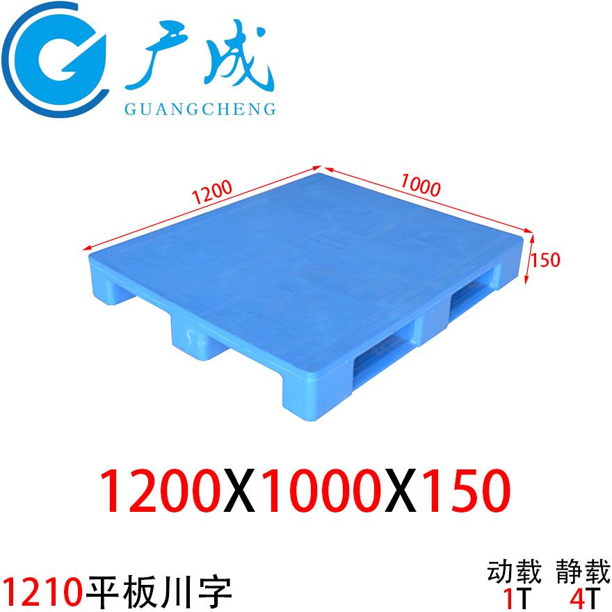 1210平板川字塑料托盘尺寸图