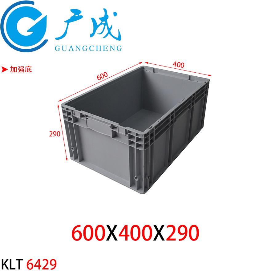 KLT6429物流箱(加强底)