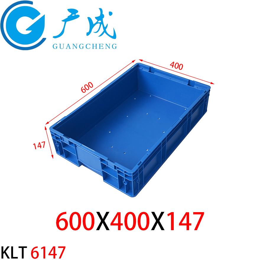 KLT6147物流箱(平底)
