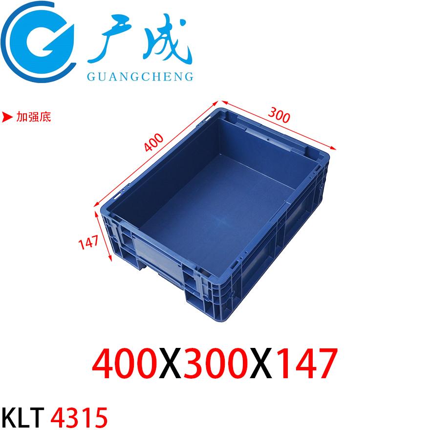 KLT4315物流箱(加强底)