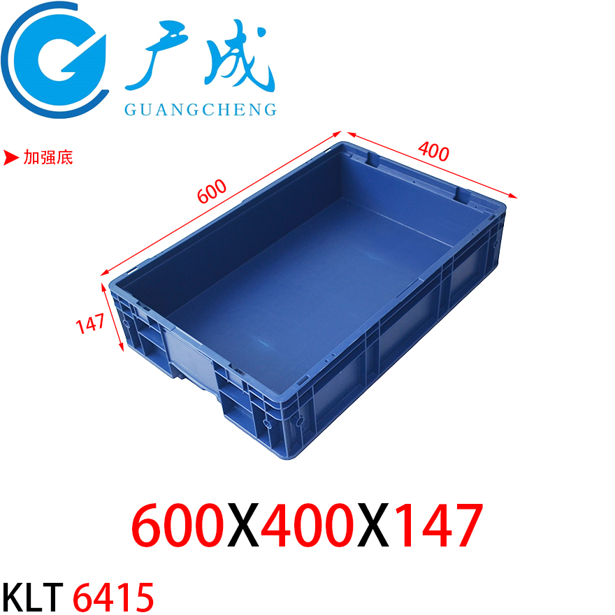 KLT6415物流箱(加强底)