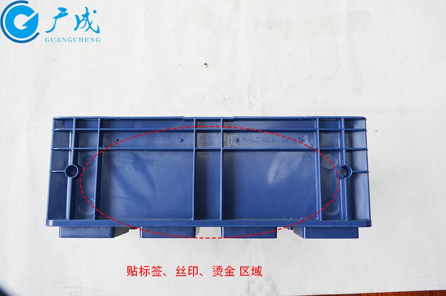 KLT4315物流箱丝印烫金区域