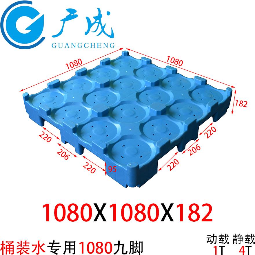 桶装水专用1080九脚塑料托盘