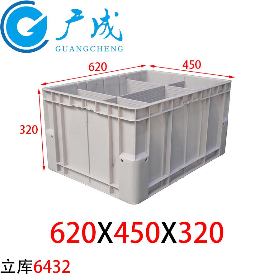 6432立体仓库物流箱