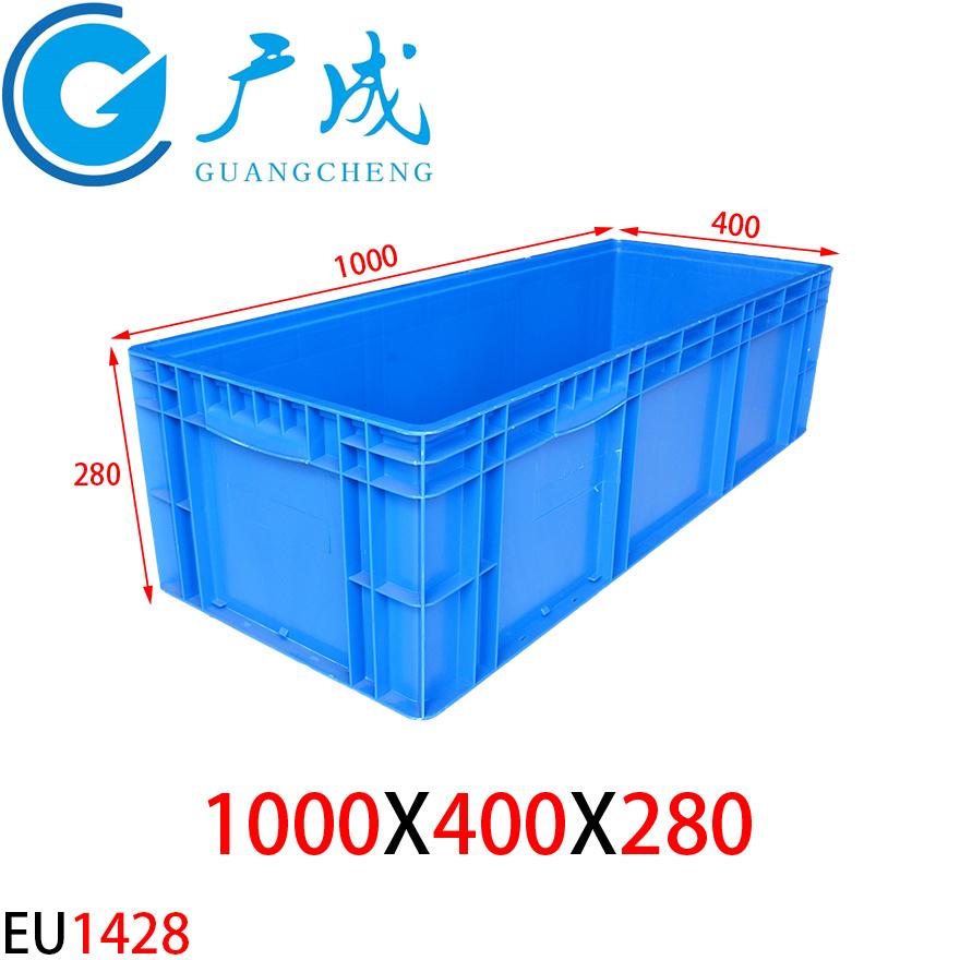 EU1428物流箱