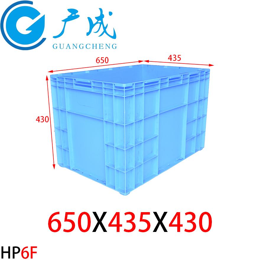 HP6F物流箱