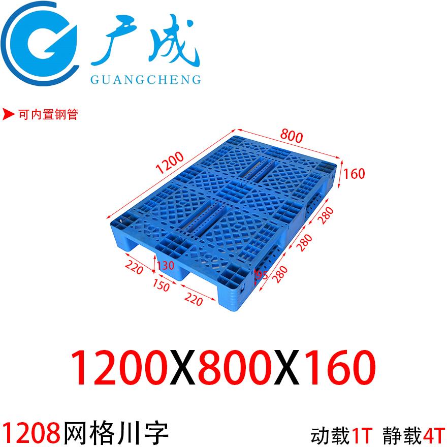 1208B网格川字塑料托盘