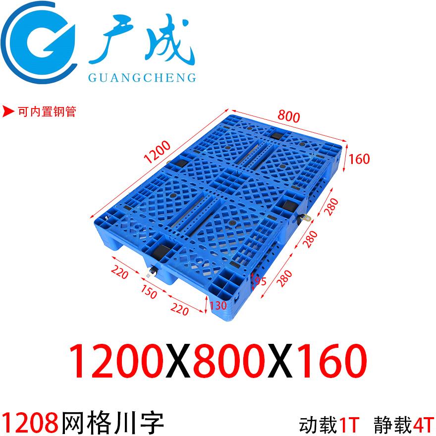 1208C网格川字塑料托盘