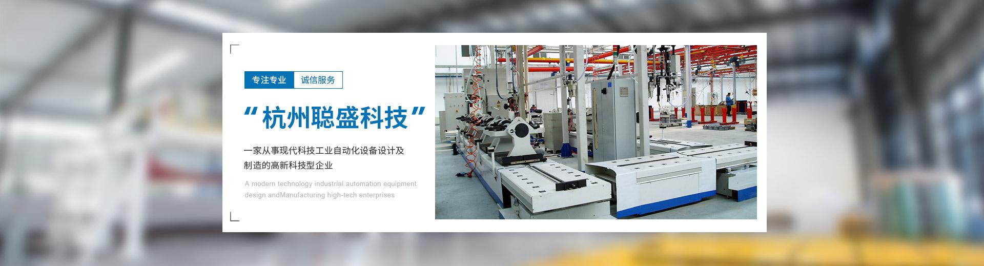 杭州聰盛科技有限公司