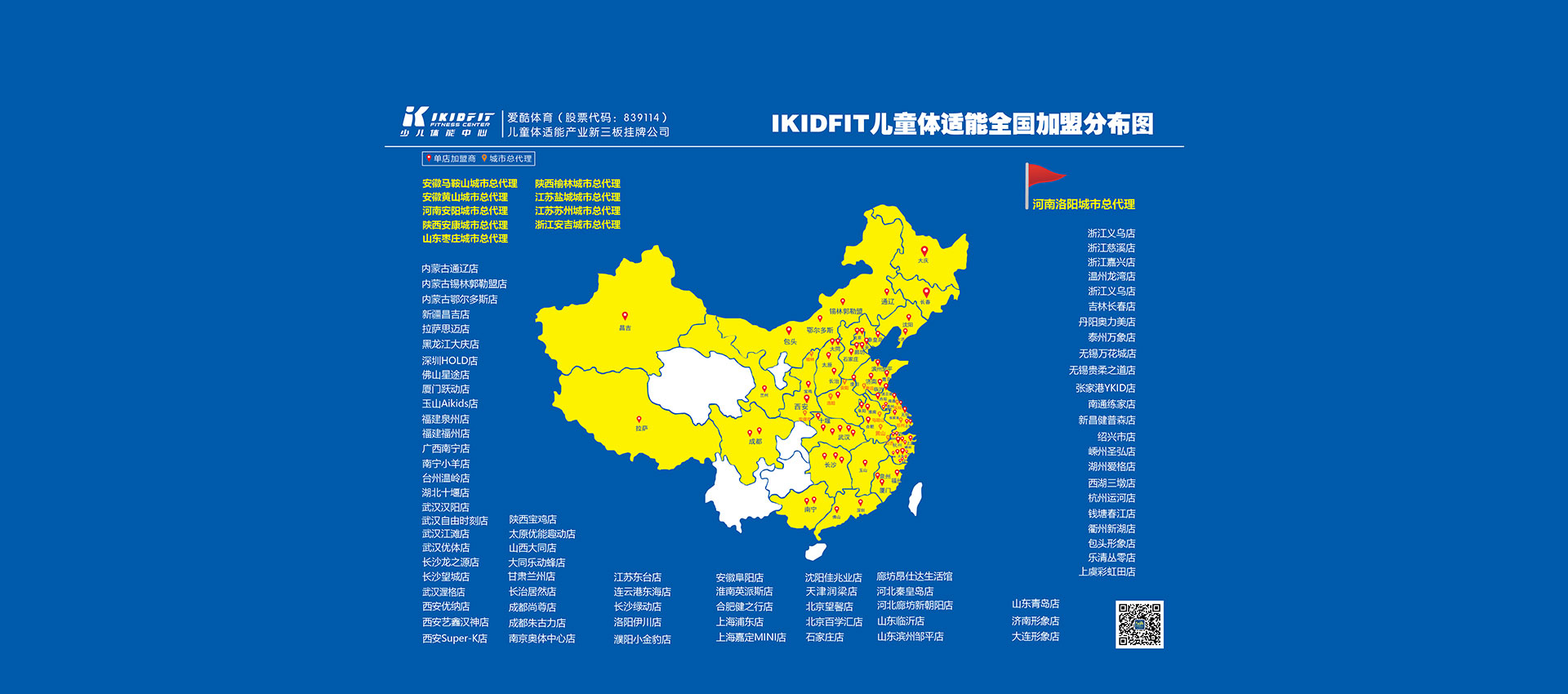 爱酷(北京)体育文化股份有限公司