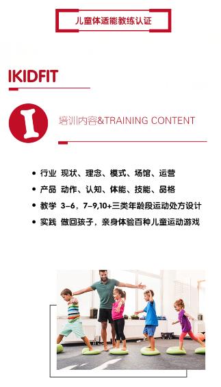 儿童体适能教练认证培训
