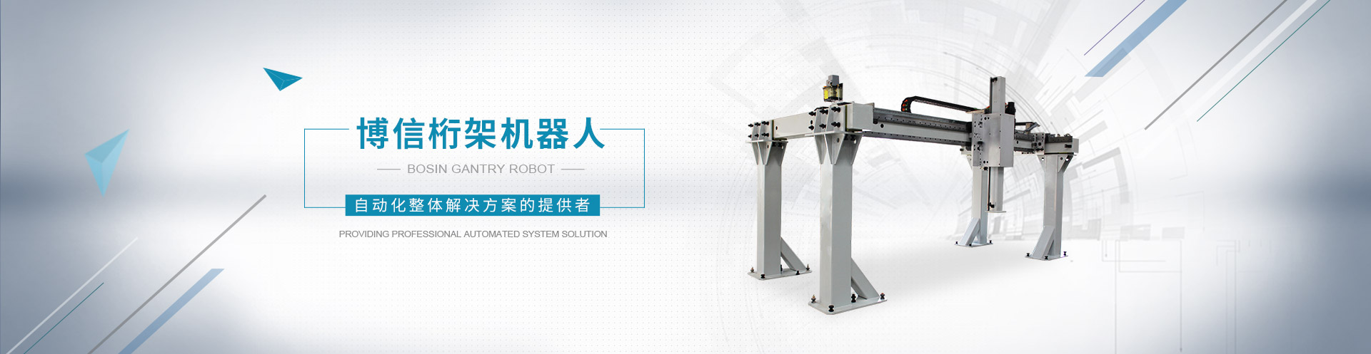 Shanghai Bosin Robot Technology Co., Ltd.