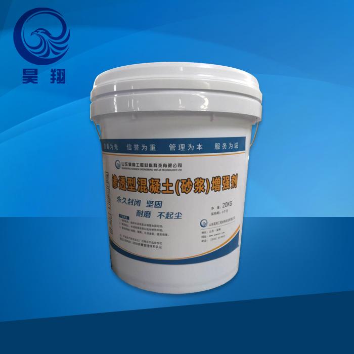 混凝土表面增强剂