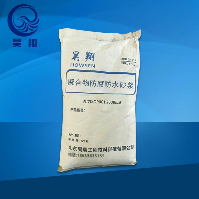聚合物防腐防水砂浆