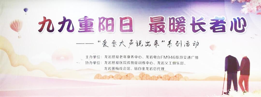 九九重阳日,最暖长者心——龙岩慈爱老年康养中心重阳节活动