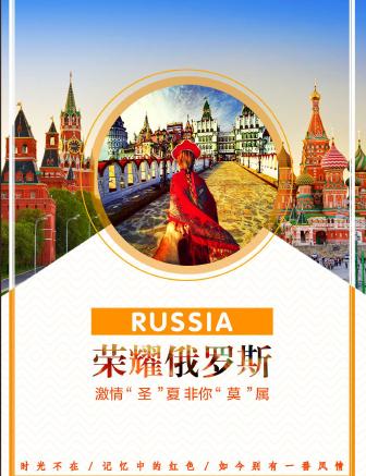 俄罗斯8天