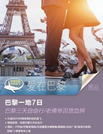 【爱在巴黎】巴黎一地5晚7日